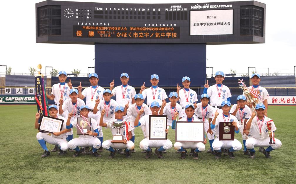 奥川恭伸の全国中学校軟式野球大会優勝