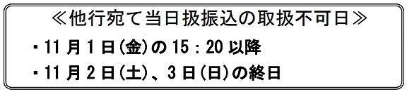 福島銀行の全銀システム休止期間中の他行への振込および他行からの振込スケジュール