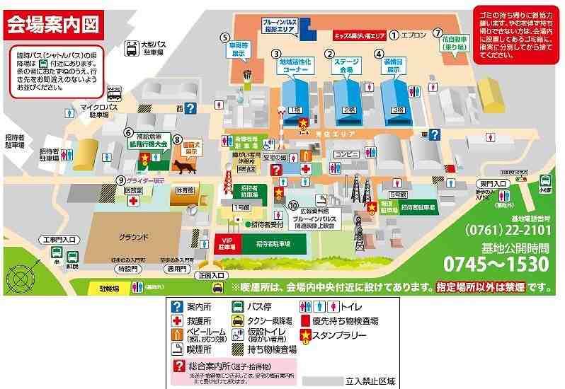 小松基地航空祭の会場内案内図