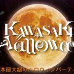 川崎ハロウィン2019年のパレードの日程は?雨天はイベント中止になるの?