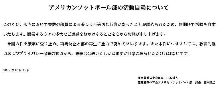 慶大アメフト部の不適切行為による活動自粛の謝罪文