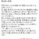 篠田麻里子が妊娠発表!結婚の理由は子供?相手は美容師!交際期間や馴れ初めは?