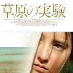 映画「草原の実験」の動画を無料で視聴する方法を紹介!あらすじやネタバレは?