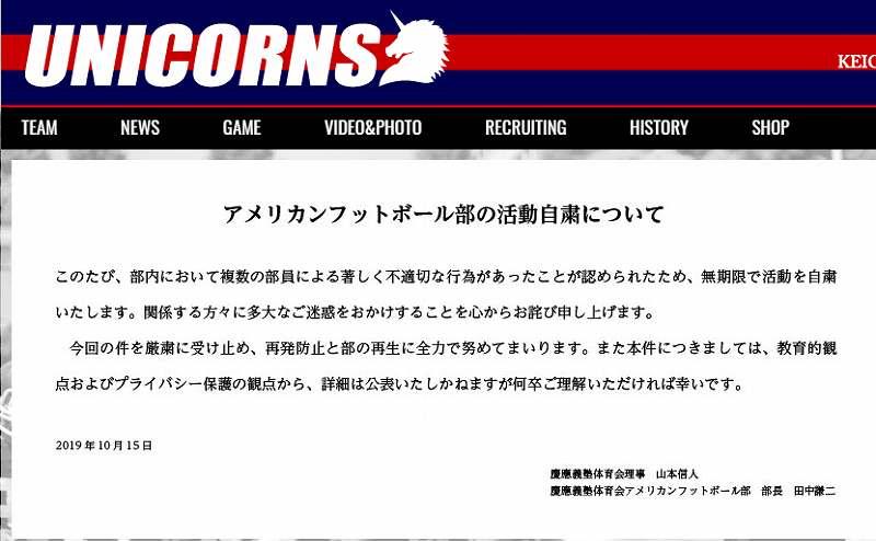 慶応大学アメフト部のホームページ 無期限活動自粛