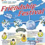 2019年横田基地友好祭はいつから?時間やスケジュール(プログラム)、駐車場や入口をご紹介!