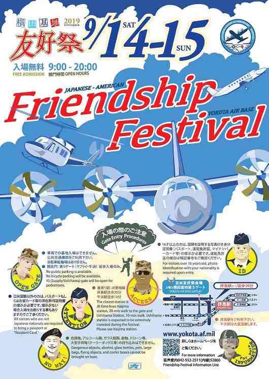 横田基地友好祭はいつから?時間やスケジュール、駐車場詳細